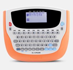 硕方LP6125E便携式专业型标签机