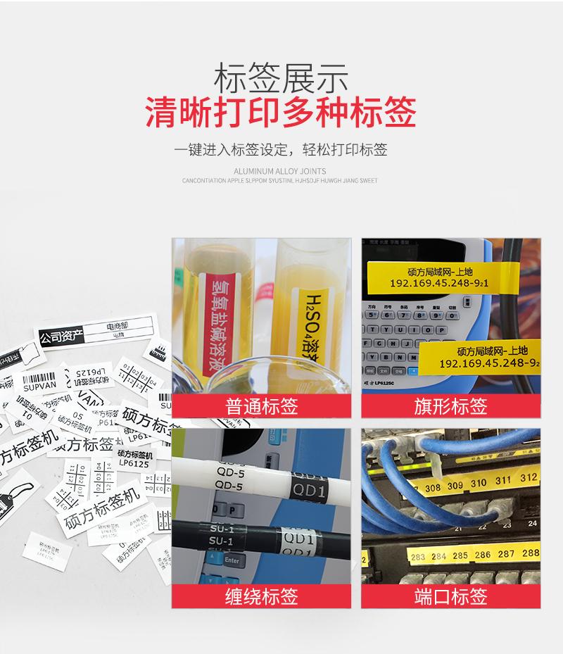 专业手持标签打印机LP5125E