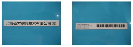 硕方标签机LP5125