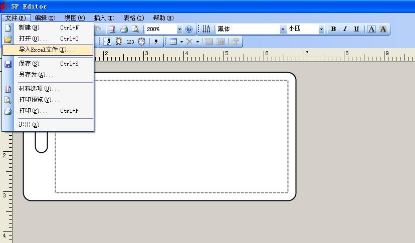 硕方标牌机编辑软件
