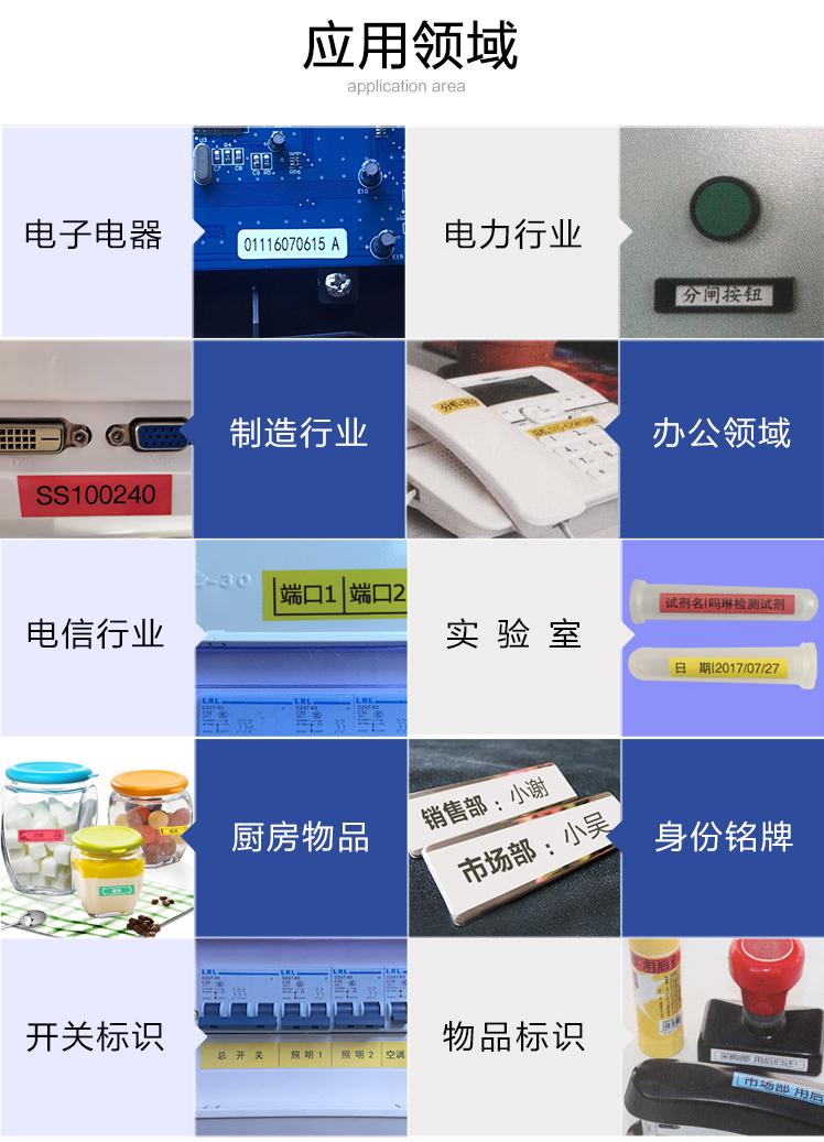便携式标签机用途
