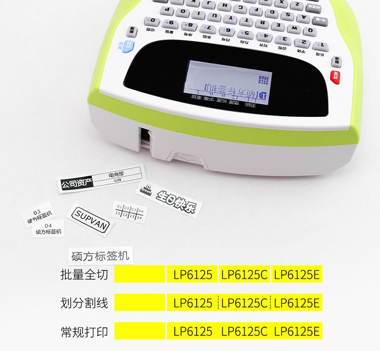 硕方标签机LP6125/C/E