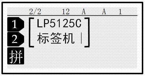 手持式标签机打印方法