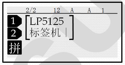 硕方标签打印机怎么打出中文字