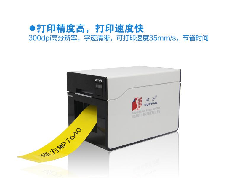 硕方线缆标签打印机MP7640