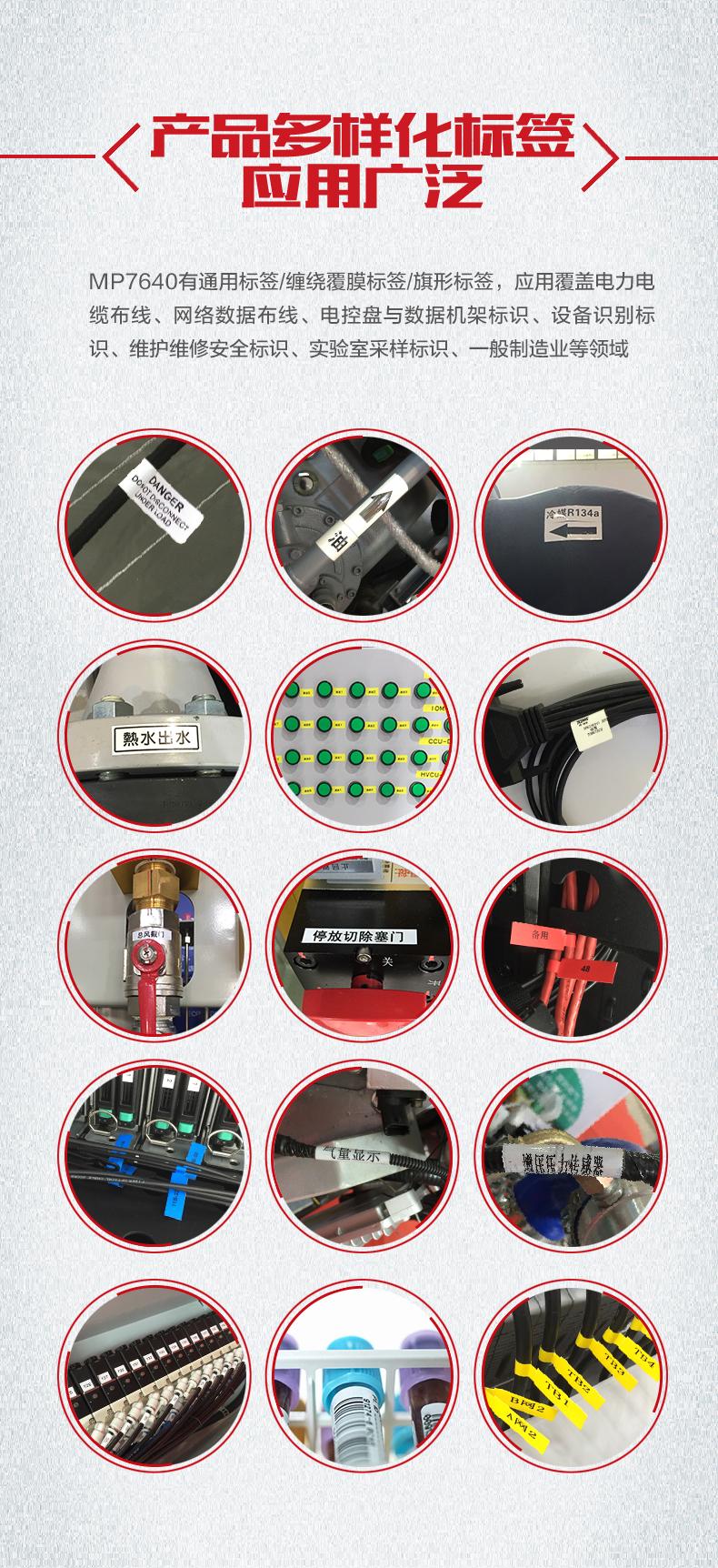 线缆标签打印机MP7640应用实例