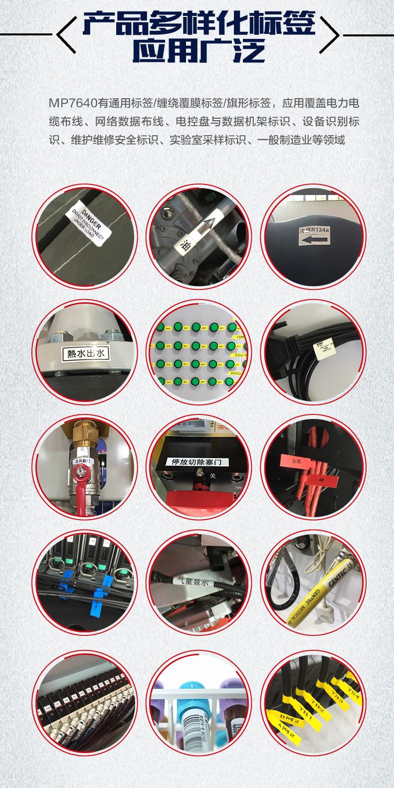 工业标签打印机MP7640应用实例