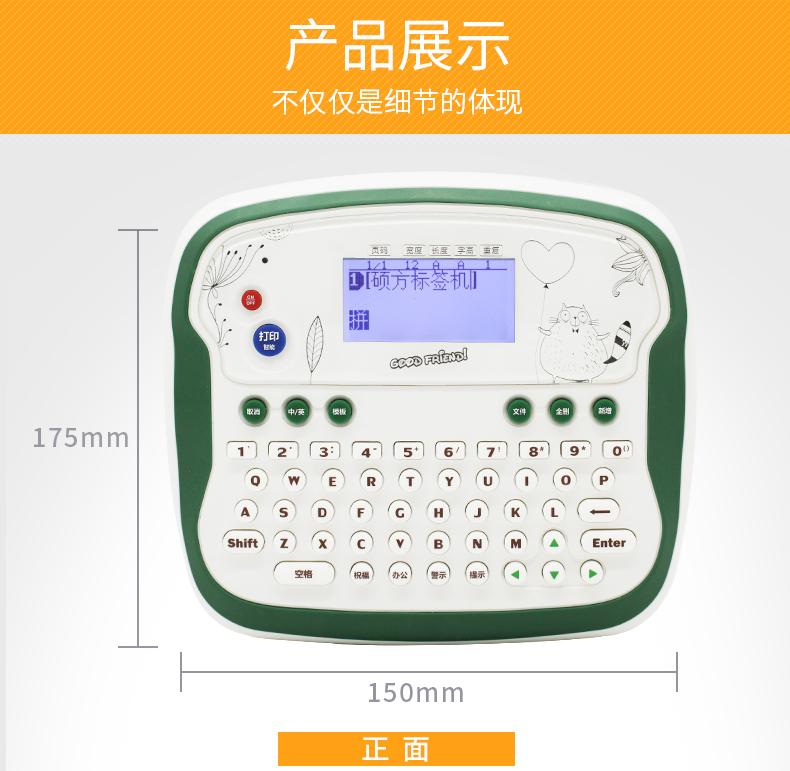 硕方家用迷你标签机H618GR