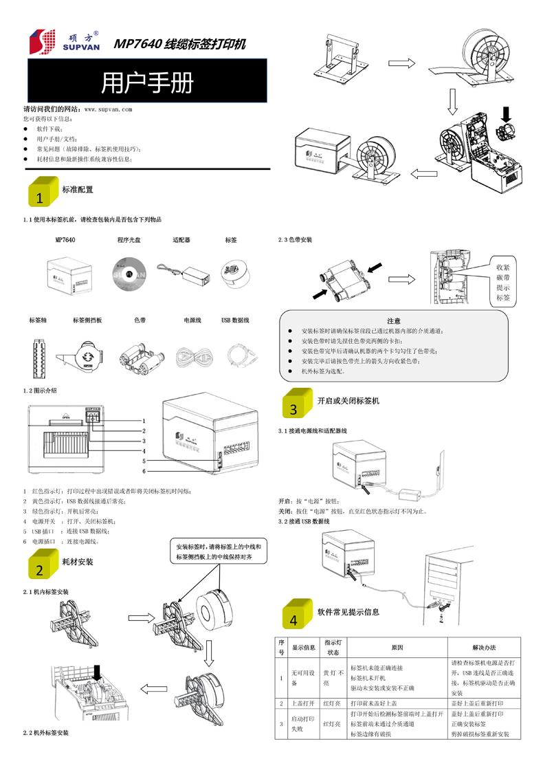 MP7640线缆标签打印机