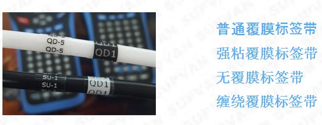 便携式标签打印机使用说明