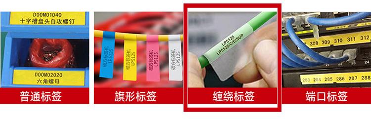 线缆标签打印机MP7640工程专用机