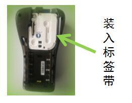 标签机怎么安装色带