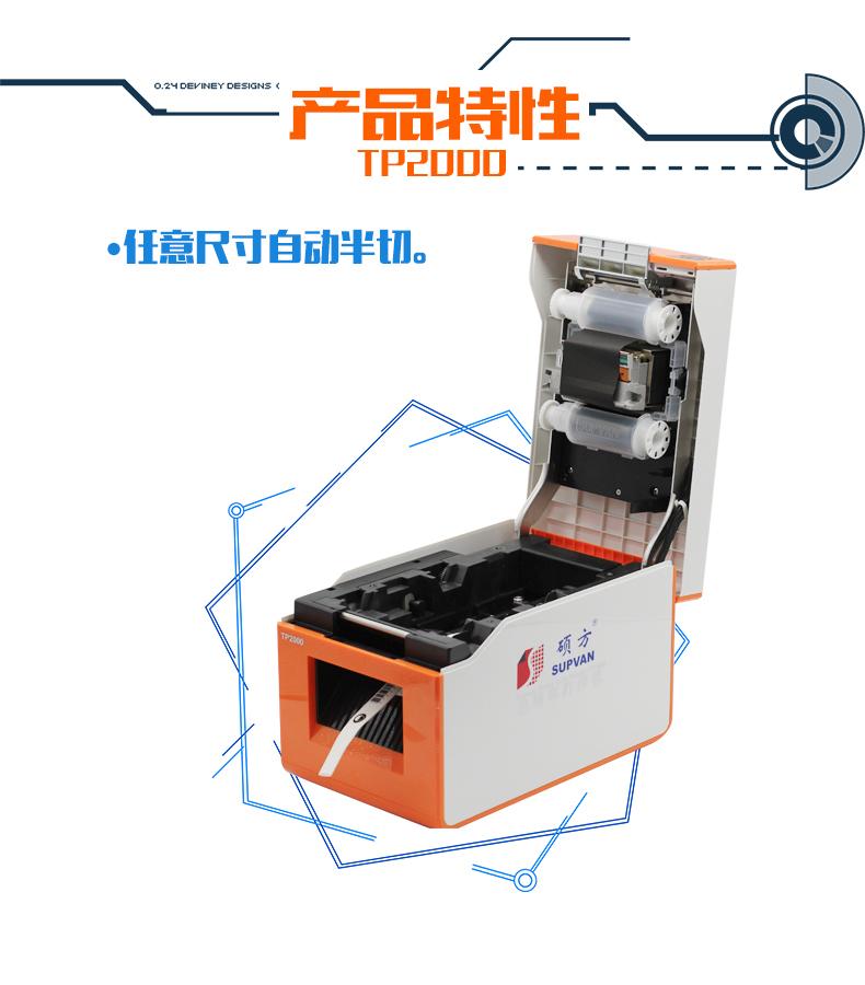 热缩管打印机TP2000