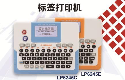 LP6245便携式标签打印机系列