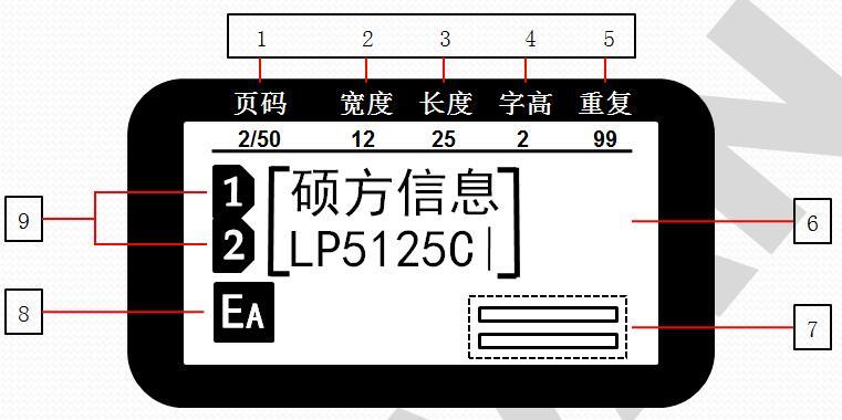 硕方标签机宽度设置