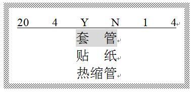线号机贴纸使用方法