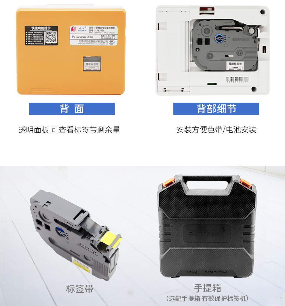 硕方便携式专业型标签机LP6245C