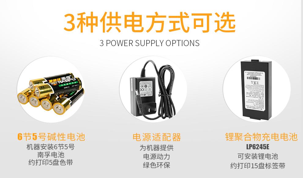 硕方便携式专业型标签机LP6245E