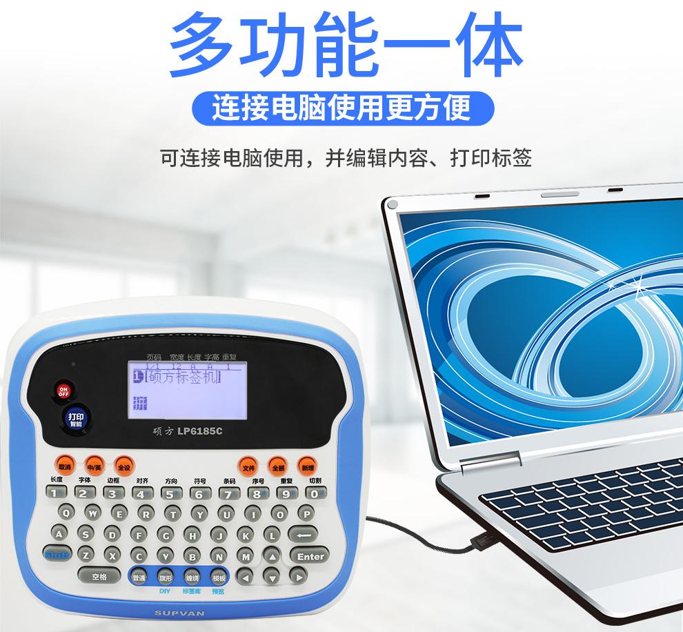 电力行业专业标签机LP6185C