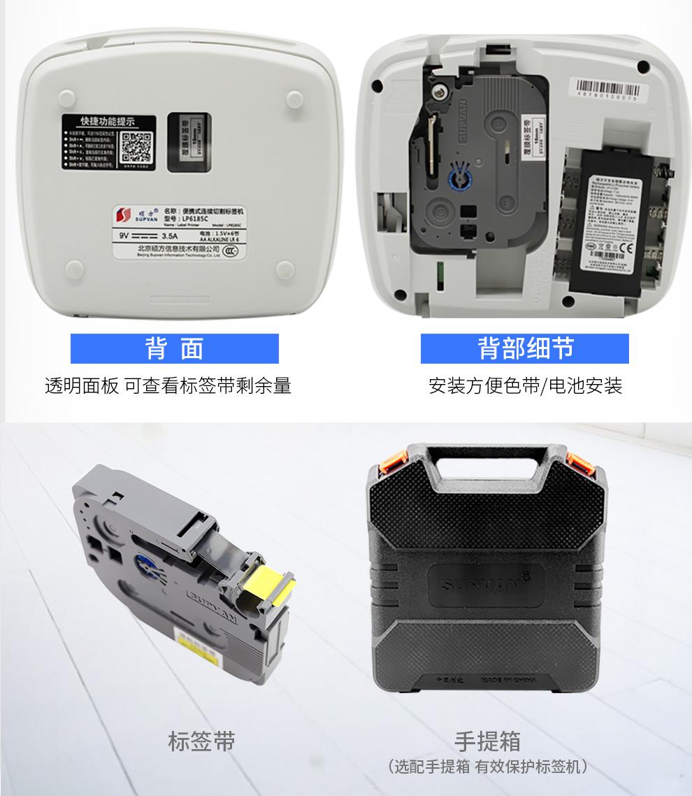 硕方便携式连续切割标签机LP6185C