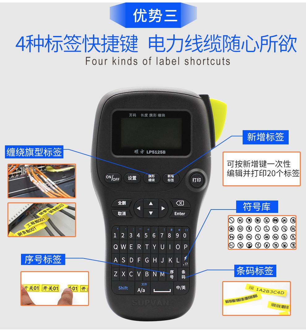 线缆标签机LP5125B