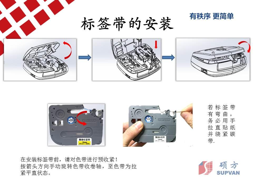 硕方LP系列联机标签机怎么用
