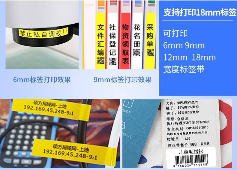 好用的线缆标签打印机LP6185C
