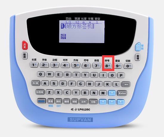 硕方标签机怎么设置打签样式