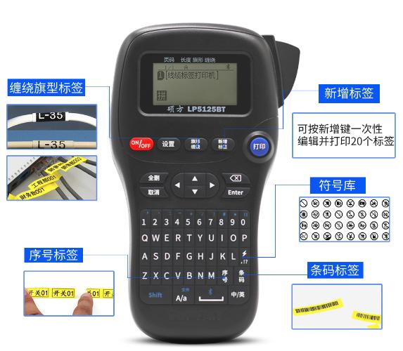 便携式标签机LP5125BT