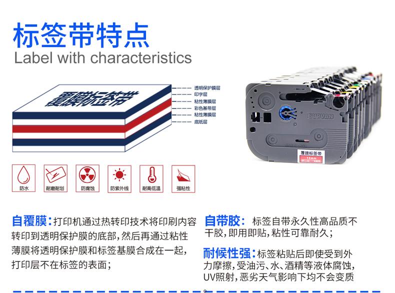 硕方线缆标签打印机LP5125BT