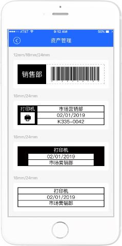 硕方尾纤标签机LP5125BT