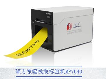 线缆标签打印机用哪款