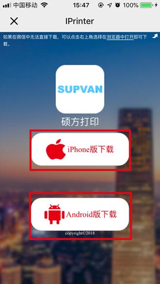 便携式标签打印机app