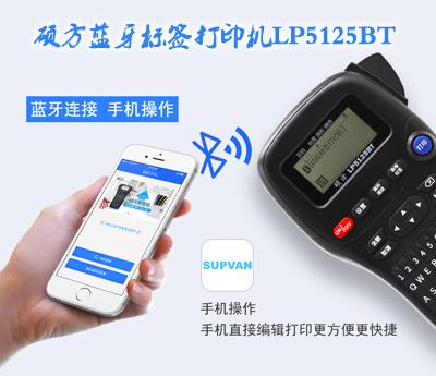 硕方LP5125BT智能便携热转印标签机