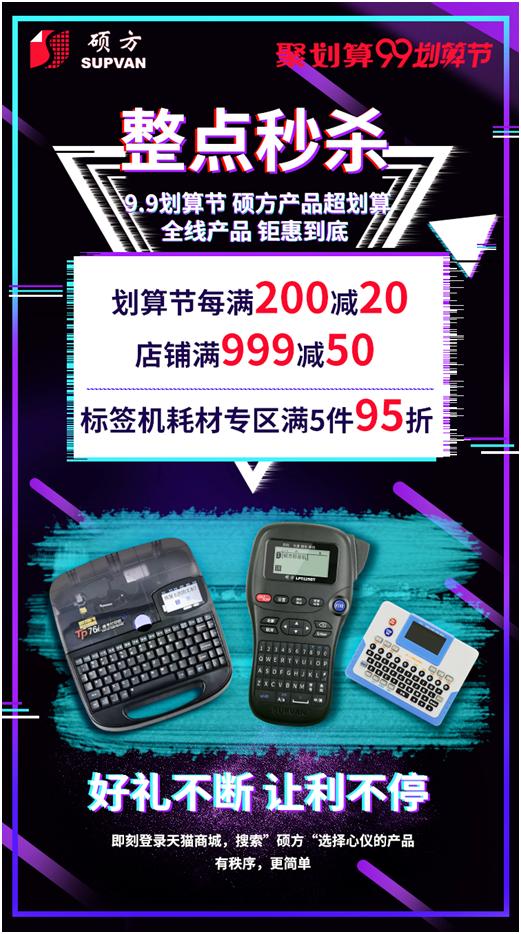 硕方产品9.9划算节,超划算