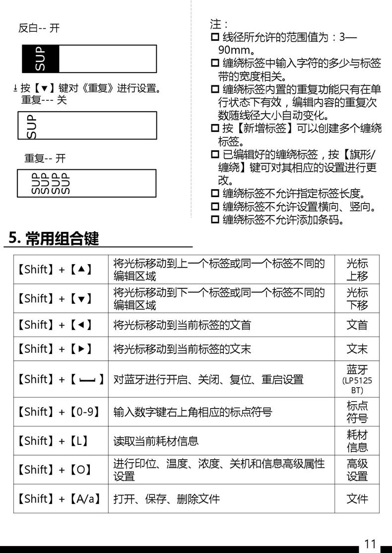 说明书《操作手册》——新款硕方LP5125B/BT标签机