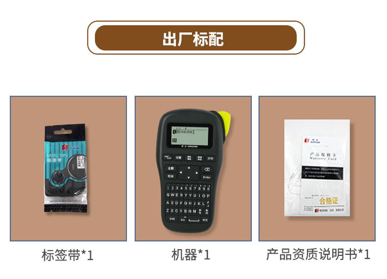 硕方多功能手持标签机LP5125B