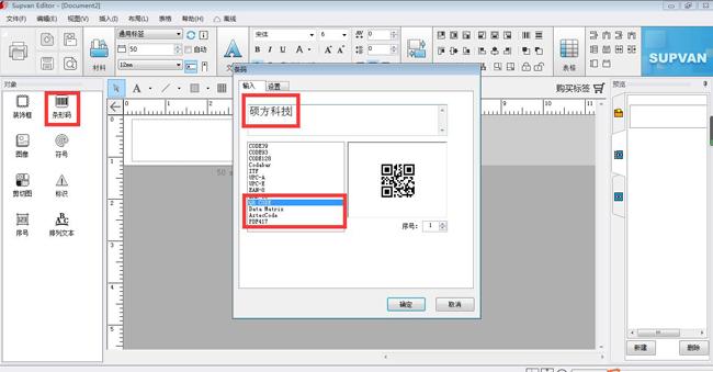 标签机怎么打印二维码