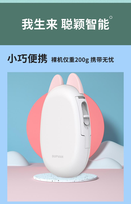 硕方家用标签打印机T10