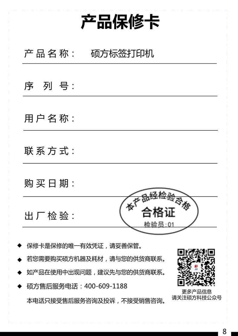 说明书《使用手册》——硕方G10标签打印机