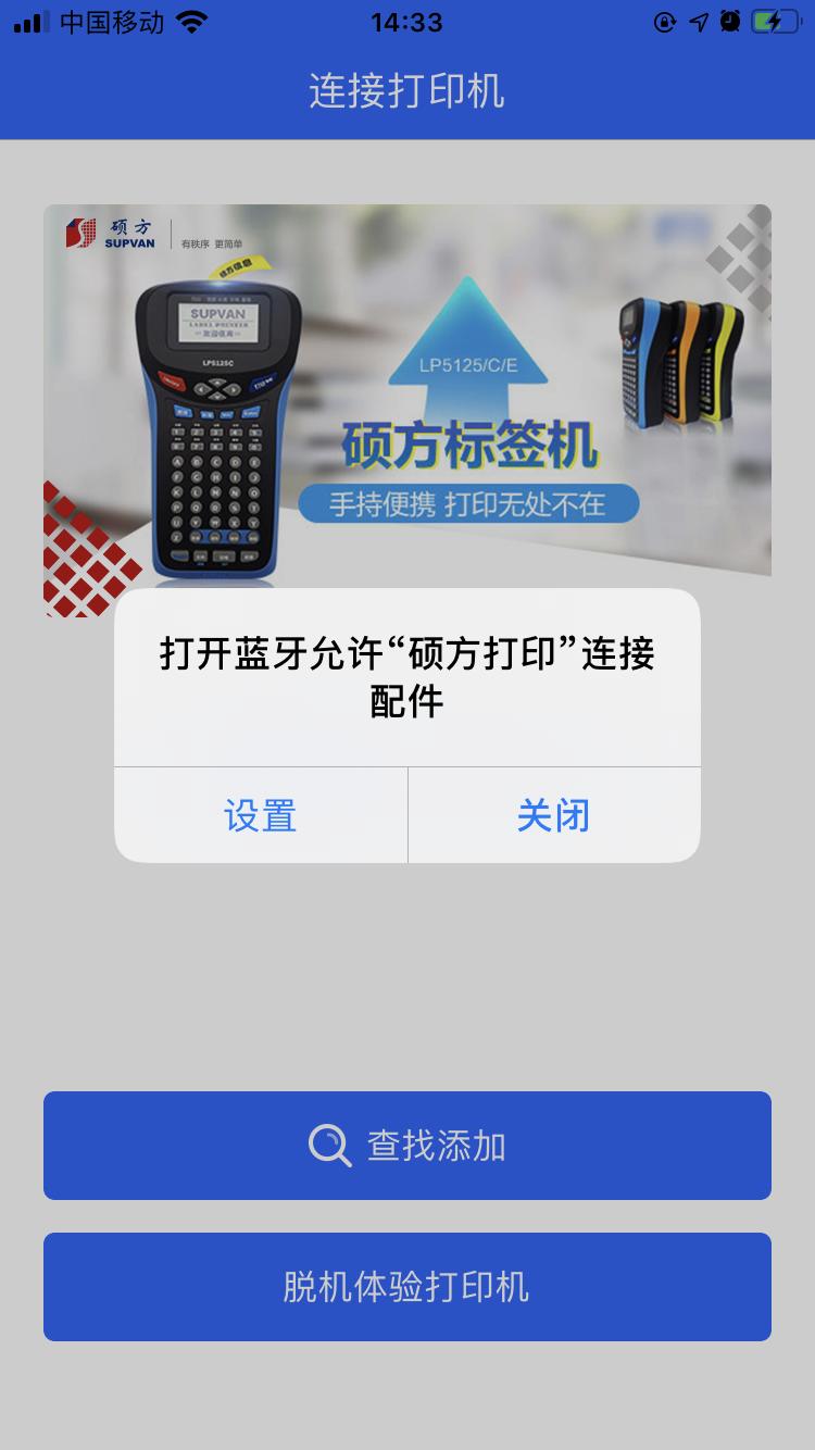 标签机怎么连接手机