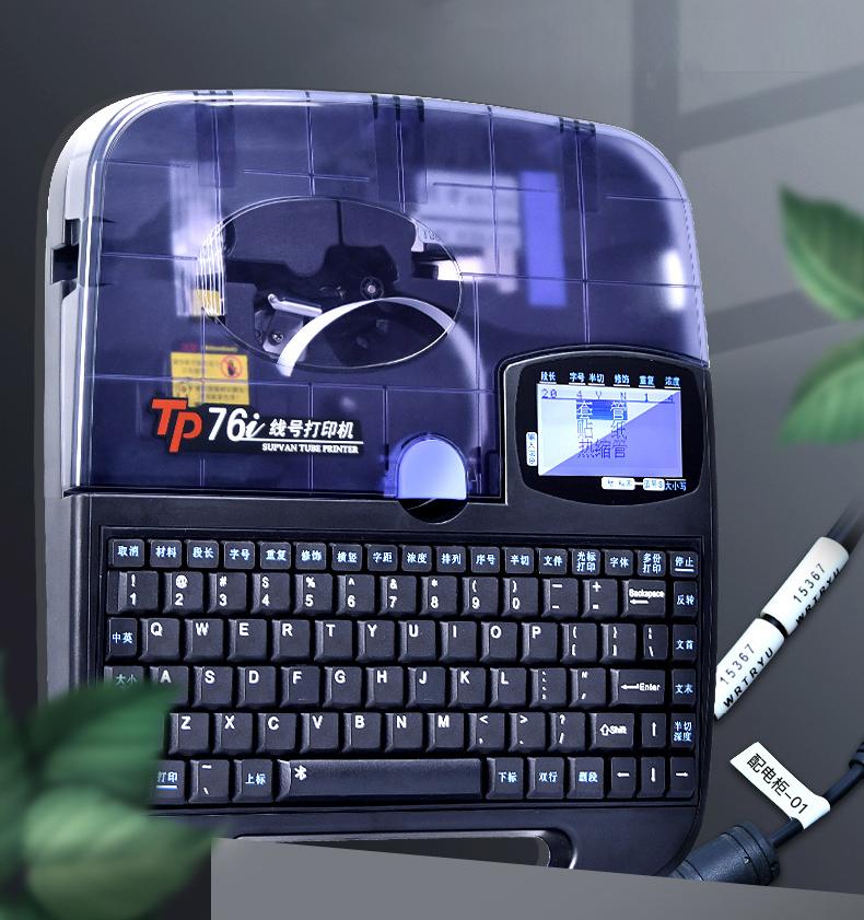 线号机推荐硕方TP76i