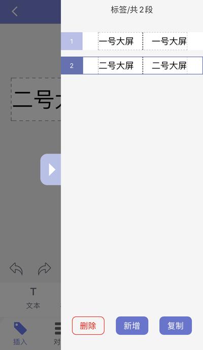 线缆标签机排版设置