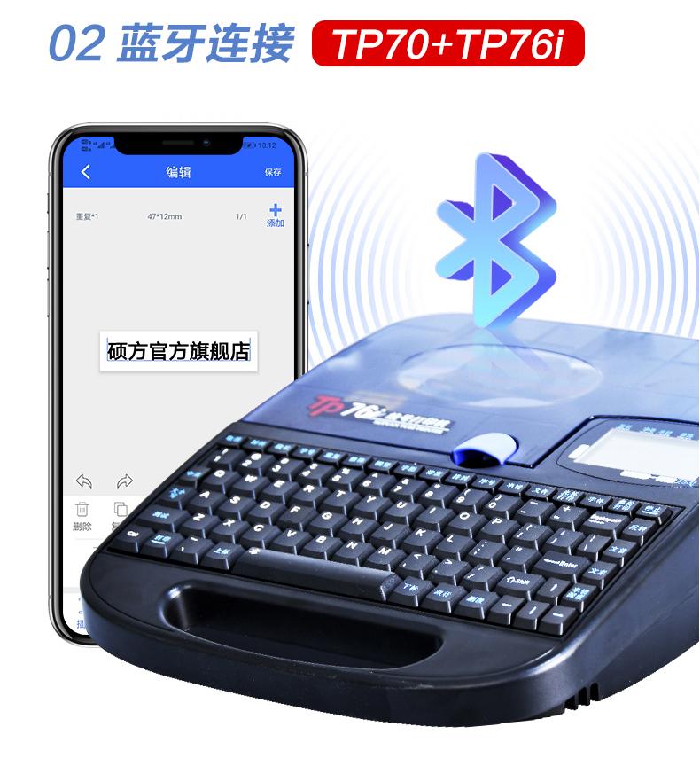硕方电子线号机TP70蓝牙款