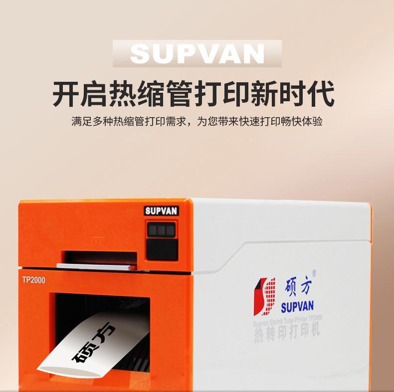 硕方热缩管打印机TP2000