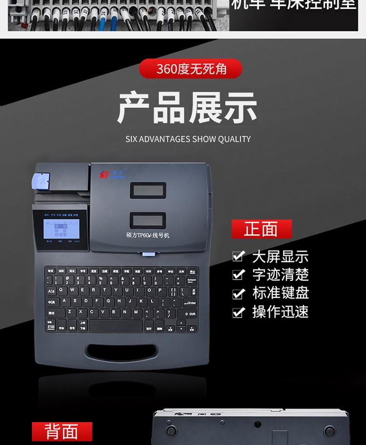 TP60i硕方中文电子线号机
