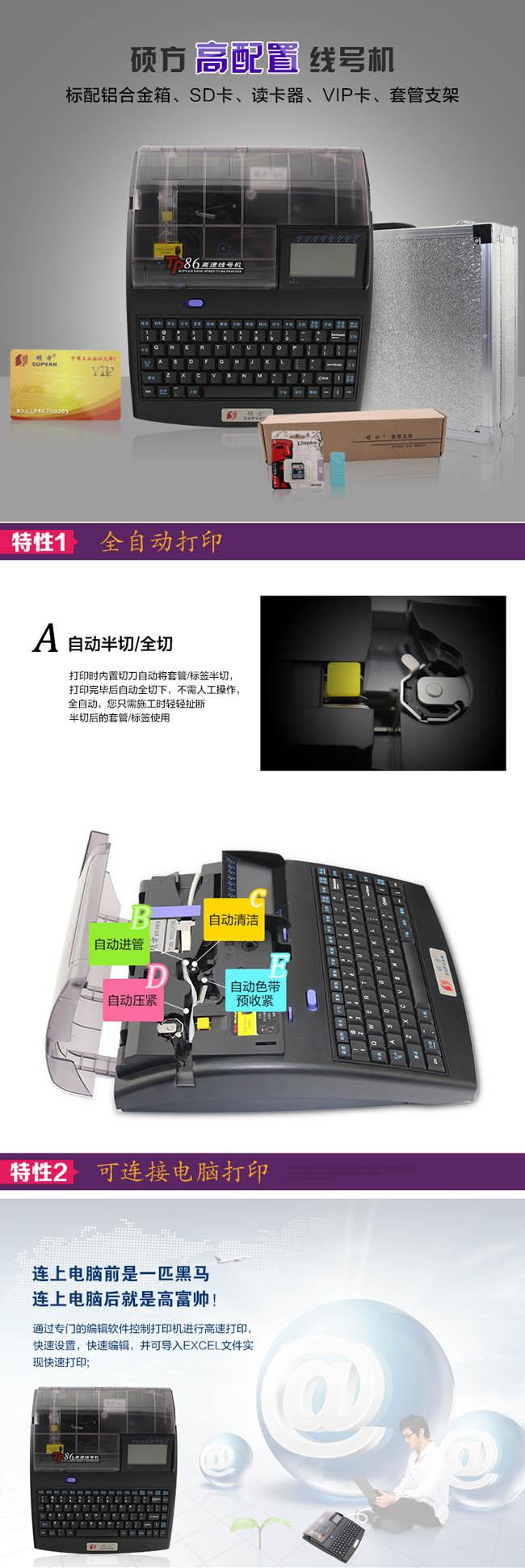硕方高速电脑线号机TP86
