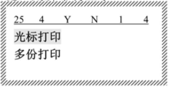 硕方线号机设置打印份数