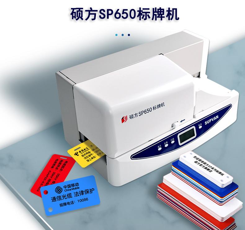 硕方sp650标牌机