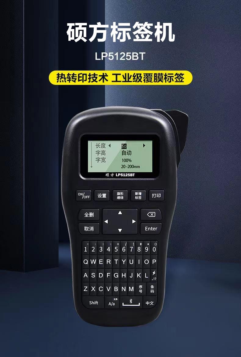 硕方蓝牙手持标签机LP5125BT